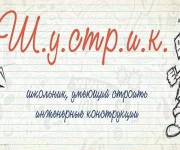 """Конструкторско-технический конкурс """"Ш.У.С.Т.Р.И.К."""""""