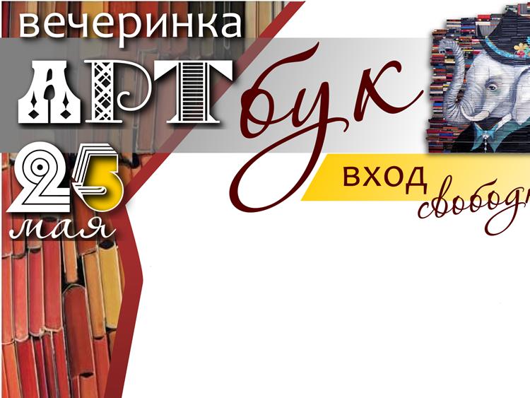 «Арт-Бук вечеринка» в «Чеховке»