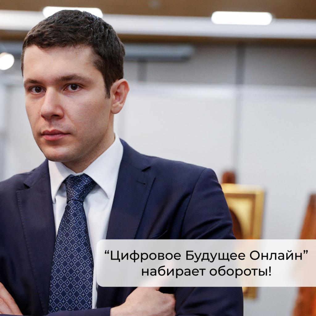 Антон Алиханов, Губернатор Калининградской области, приветсвие